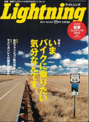 Lightning、THE GARAGE FILE。そしてOn the road magazine 33